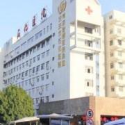 安庆市石化医院烧伤整形科