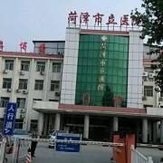 菏泽市立医院整形美容中心