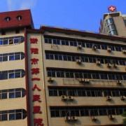 衡阳市第一人民医院烧伤科