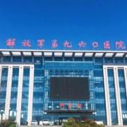解放军第九六〇医院(原济南军区总医院)整形美容科
