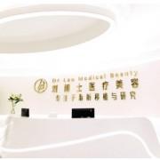深圳刘博士医疗美容门诊部整形科