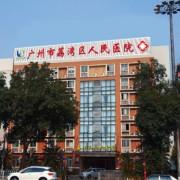 荔湾区人民医院整形美容科