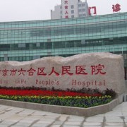 南京市六合区人民医院整形科