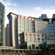 重庆西京医院整形美容中心