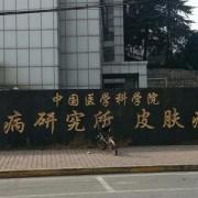 中国医学科学院皮肤病医院皮肤美容外科