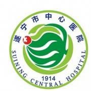 遂宁市中心医院隆鼻整形科