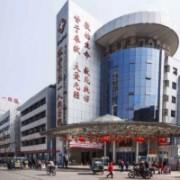 四川遂宁市第一人民医院整形科