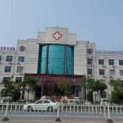 河北威县人民医院美容外科