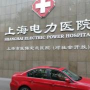 上海电力医院隆胸整形科