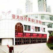 武汉亚太玻尿酸隆鼻整形医院