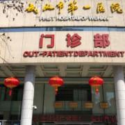 武汉市第一医院全切双眼皮整形科