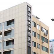 深圳福华假体隆鼻医疗美容医院