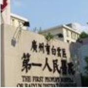 广州市白云区第一人民医院双眼皮整形美容科
