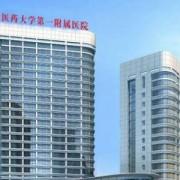 河南中医学院第一附属医院整形科