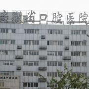 安徽省口腔医院收费表