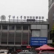 浙江宁波大学医学院附属医院整形外科