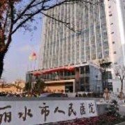丽水市人民医院整形外科