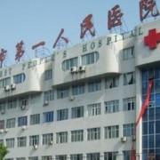 洛阳市第一人民医院整形美容科