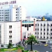 九江市第一人民医院美容科