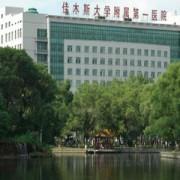 佳木斯大学附属第二医院医疗美容科
