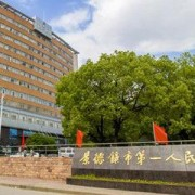 景德镇市第一人民医院整形科