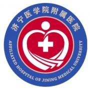 济宁医学院附属医院整形外科
