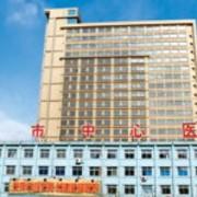 辽阳市中心医院医疗美容科