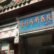 北京八大处医疗整形医院