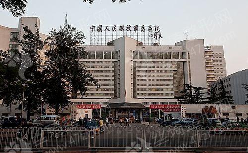 北京301医学美容中心