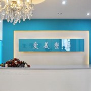 北京爱美整形医院