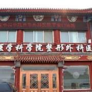 北京八大处做鼻子大概多少钱