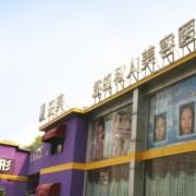北京京美整形怎么样