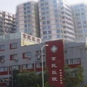 北京京民整形医院