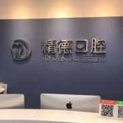 北京精德口腔官网