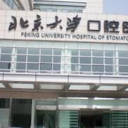 北京北大医院口腔科种牙价格