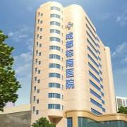 成都棕南医院属于私人还是公立