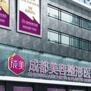 成都成美整形医院